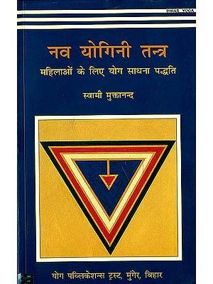 नव योगिनी तंत्र:  महिलाओ के लिए योग साधना पद्धति (Nav Yogini Tantra)