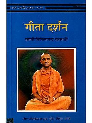 गीता दर्शन: योग सिद्धांत भाष्य (Gita Darshan)