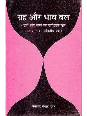 ग्रह और भाव बल: ग्रहो और भावो का सांख्यिक बल ज्ञात करने का अद्वितीय ग्रंथ  (Graha aur Bhava Bal )