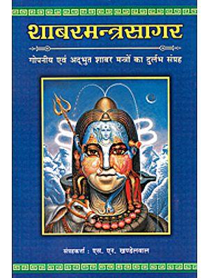 शाबरमन्त्रसागर: गोपनीय एव अदभुत शाबर मंत्रो का दुर्लभ संग्रह (Rare Collection of Secret and Wonderous Shabar Mantras)