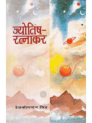 ज्योतिष् रत्नाकर (Jyotish Ratnakar)