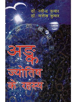 अंक ज्योतिष का रह्सय (Anka Jyotish ke Rahsay)