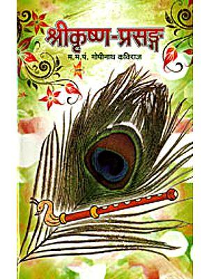 श्री कृष्ण प्रसंग: Shri Krishna Prasanga