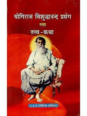 योगिराज विशुद्धनन्द प्रसंग तथा तत्त्व कथा: Reminiscences of Yogiraj Vishuddhananda