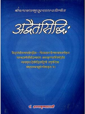 अद्वैतसिद्धि:  Advaitasiddhi of Madhusudana Saraswati (Sanskrit Text with Many Sanskrit Commentaries)