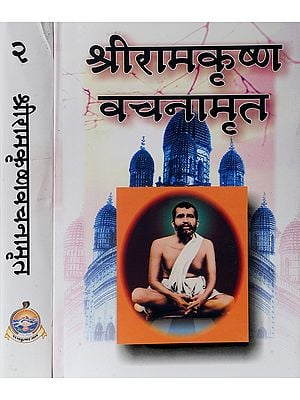 श्री रामकृष्ण वचनामृत: Shri Ramkrishana Vachnamrit (Set of 2 Volumes) - Translated by the Great Hindi Poet Suryakant Tripathi Nirala