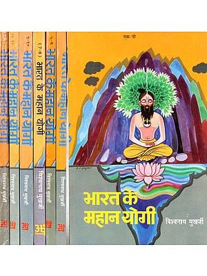 भारत के महान योगी: The Great Yogis of India (Set of 7 Volumes)