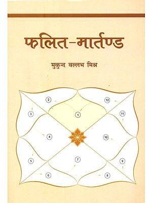फलित- मार्तंड (संस्कृत एवम् हिन्दी अनुवाद)-Phalit -Martand