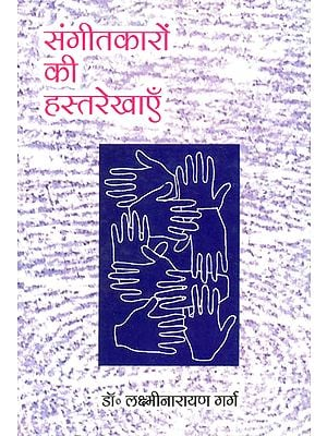 संगीतकारो की हस्तरेखाएँ: Palmistry of Musicians
