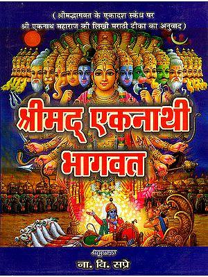श्रीमद् एकनाथी भागवत: Commentary by Shri Eknath on the Eleventh Canto of the Bhagavata Purana
