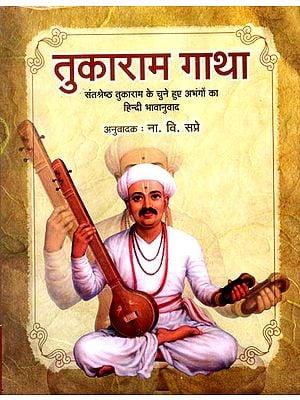 तुकाराम गाथा: Poems of Tukaram