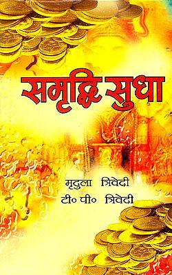 समृद्धि सुधा : Nectar of Prosperity