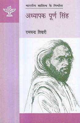 अध्यापक पूर्ण सिंह (भारतीय साहित्य के निर्माता) - Adhyapak Purna Singh (Makers of Indian Literature)