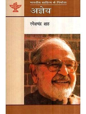 अज्ञेय (भारतीय साहित्य के निर्माता) - Ajney (Makers of Indian Literature)