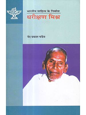 धरीक्षण मिश्र (भारतीय साहित्य के निर्माता) - Dharikshan Mishra (Makers of Indian Literature)