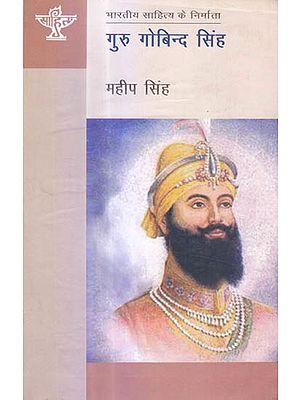 गुरु गोबिन्द सिंह (भारतीय साहित्य के निर्माता) - Guru Gobind Singh  (Makers of Indian Literature)
