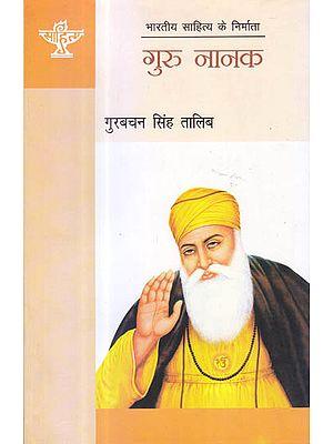 गुरु नानक (भारतीय साहित्य के निर्माता) - Guru Nanak (Makers of Indian Literature)