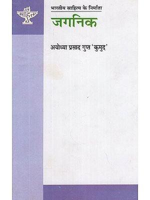 जगनिक (भारतीय साहित्य के निर्माता) - Jagnik  (Makers of Indian Literature)