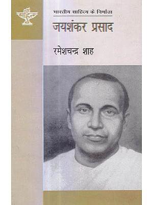 जयशंकर प्रसाद (भारतीय साहित्य के निर्माता) - Jay Shankar Prasad (Makers of Indian Literature)