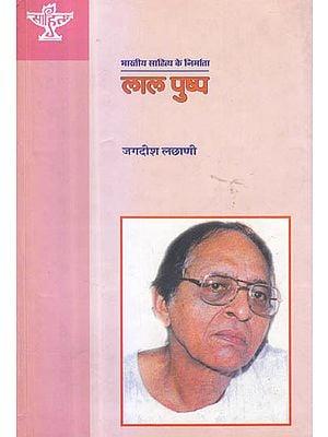 लाल पुष्प (भारतीय साहित्य के निर्माता) - Lal Pushp (Makers of Indian Literature)