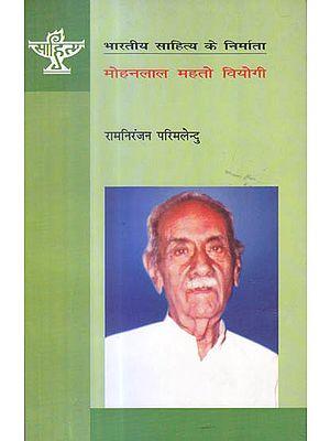मोहनलाल महतो वियोगी (भारतीय साहित्य के निर्माता) - Mohanlal Mahato Viyogi (Makers of Indian Literature)