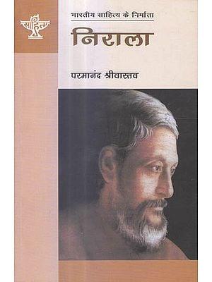 निराला (भारतीय साहित्य के निर्माता) - Nirala ( Makers of Indian Literature)