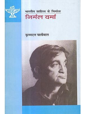 निर्मल वर्मा (भारतीय साहित्य के निर्माता) - Nirmal Varma (Makers of Indian Literature)