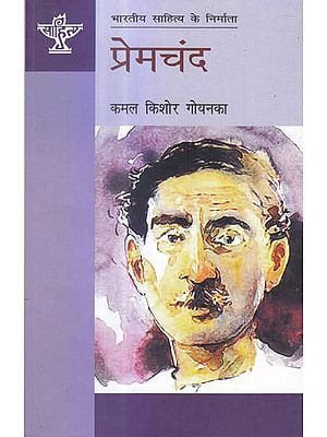 प्रेमचंद (भारतीय साहित्य के निर्माता) Premchand  (Makers of Indian Literature)