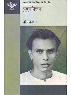पुदुमैपित्तन (भारतीय साहित्य के निर्माता) - Pudumaipittan (Makers of Indian Literature)