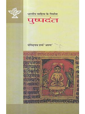 पुष्पदंत (भारतीय साहित्य के निर्माता) - Pushpadanta (Makers of Indian Literature)