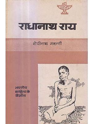 राधानाथ राय (भारतीय साहित्य के निर्माता) - Radhanath Ray (Makers of Indian Literature)