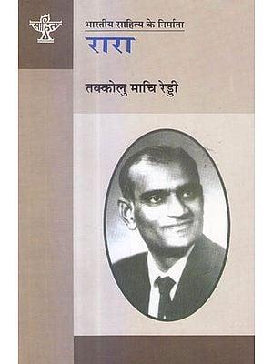 रारा (भारतीय साहित्य के निर्माता) - Rara (Makers of Indian Literature)