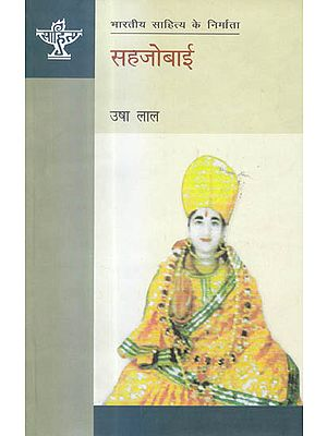 सहजोबाई (भारतीय साहित्य के निर्माता) - Sahzobai  (Makers of Indian Literature)