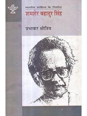 शमशेर बहादुर सिंह (भारतीय साहित्य के निर्माता) - Shamsher Bahadur Singh (Makers of Indian Literature)