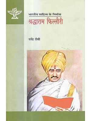 श्रद्धाराम फिल्लौरी (भारतीय साहित्य के निर्माता) - Shraddharam Fillauri (Makers of Indian Literature)