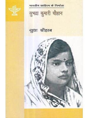 सुभद्रा कुमारी चौहान (भारतीय साहित्य के निर्माता) - Subhadra Kumari Chauhan (Makers of Indian Literature)