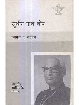 सुधीन नाथ घोष (भारतीय साहित्य के निर्माता) - Sudhin Nath Ghosh (Makers of Indian Literature)