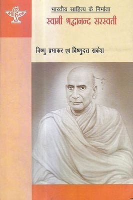 स्वामी श्रद्धानंद सरस्वती (भारतीय साहित्य के निर्माता) - Swami Shraddhananda Saraswati (Makers of Indian Literature)