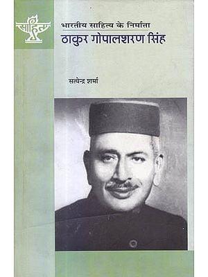 ठाकुर गोपालशरण सिंह (भारतीय साहित्य के निर्माता) - Thakur Gopalsharan Singh  (Makers of Indian Literature)
