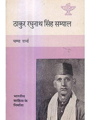 ठाकुर रघुनाथ सिंह सम्याल (भारतीय साहित्य के निर्माता) - Thakur Raghunath Singh Samyal (Makers of Indian Literature)