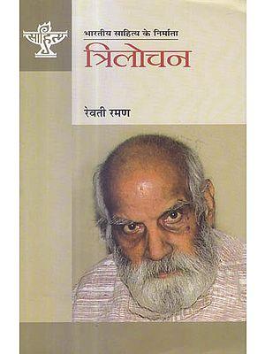 त्रिलोचन (भारतीय साहित्य के निर्माता) - Trilochan (Makers of Indian Literature)