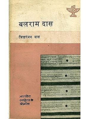 बलराम दास (भारतीय साहित्य के निर्माता): Balram Das (Makers of Indian Literature)
