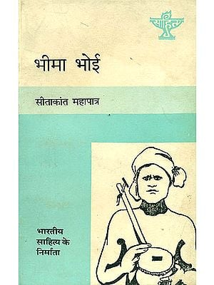 भीमा भोई (भारतीय साहित्य के निर्माता): Bhima Bhoi (Makers of Indian Literature)