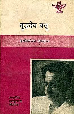 बुद्धदेव बसु (भारतीय साहित्य के निर्माता): Buddhdev Basu (Makers of Indian Literature)
