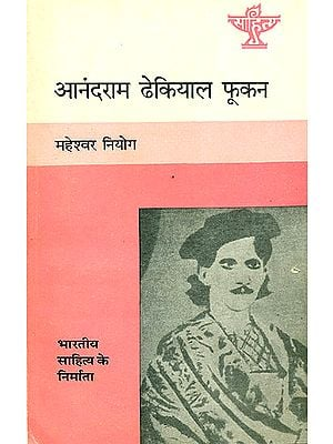 आनंदराम ढेकियाल फूकन (भारतीय साहित्य के निर्माता): Anandaram Dhekiyal Phukan (Makers of Indian Literature)