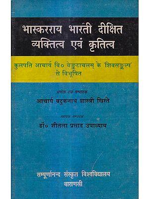 भास्करराय भारती दीक्षित व्यक्तित्व एवम् कृतित्व (संस्कृत एवम् हिन्दी अनुवाद) -  Bhaskara Rai Bharati  Dixit: Life and Work (an Old Book)