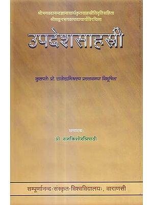 उपदेशसाहस्री: Updesha Sahasri with Sanskrit Commentary