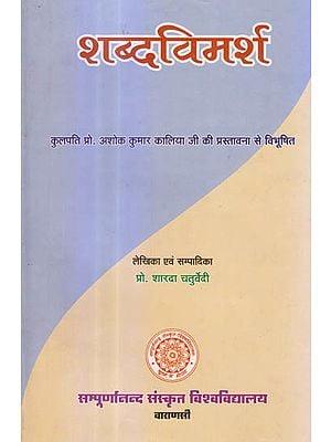 शब्दविमर्श: Shabda  Vimarsha