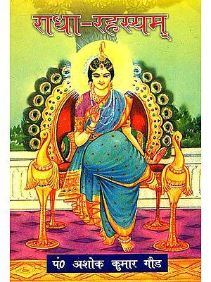 राधा रहस्यम् (संस्कृत एवं हिंदी अनुवाद) - Radha Rahasyam