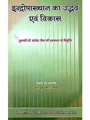 इन्द्रोपाख्यान का उद्भव एवं विकास The Legend of Indra - Its Origin and Development